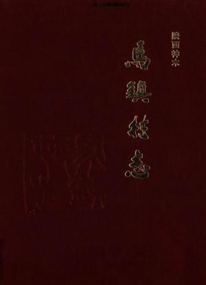 《陕西神木马镇村志》2009年