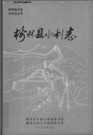 《榆林县水利志》1988年