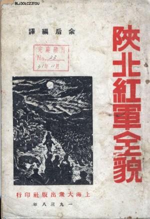 《陕北红军全貌》1938年