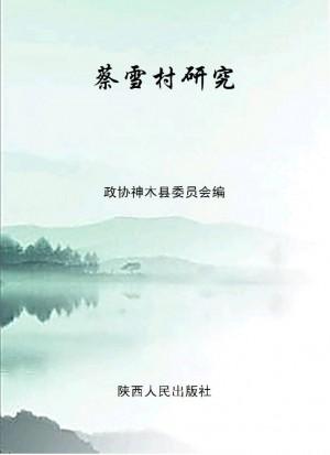 《蔡雪村研究》2018年