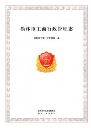 《榆林市工商行政管理志》2015年