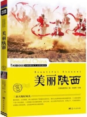 《美丽陕西—三秦大地好风光》朱祖希 著 2014年