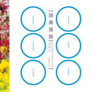 《润美湿地——黄河故道湿地摄影作品集》冯尚文 著 2014年