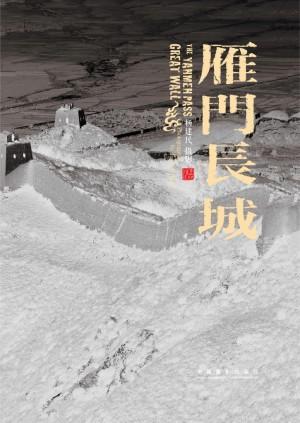 《雁门长城》杨建民 著 2013年