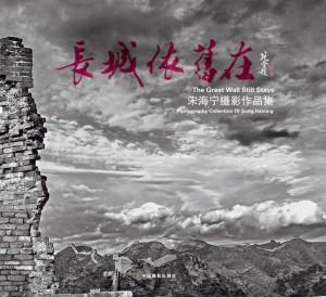 《长城依旧在——宋海宁摄影作品集》2014年