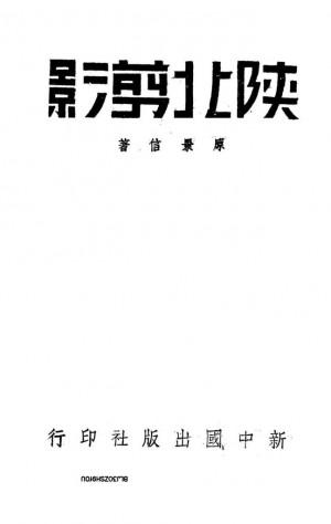 《陕北剪影》民国27年