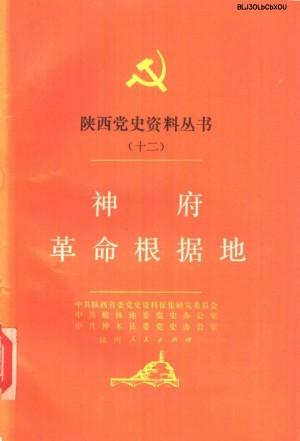 《神府革命根据地》1990年