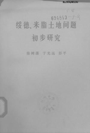 《绥德、米脂土地问题初步研究》1979年