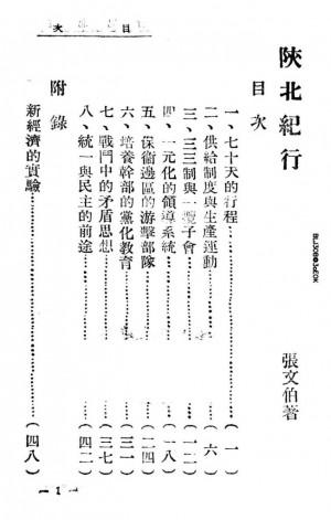 《陕北纪行》张文伯 著 民国