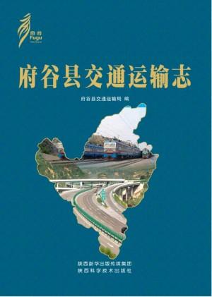 《府谷县交通运输志》2018年