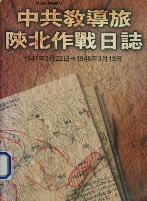 《中共教导旅陕北作战日志:1947年3月22日-1948年3月13日》