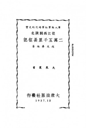 《从江西到陕北二万五千里长征记》1937年