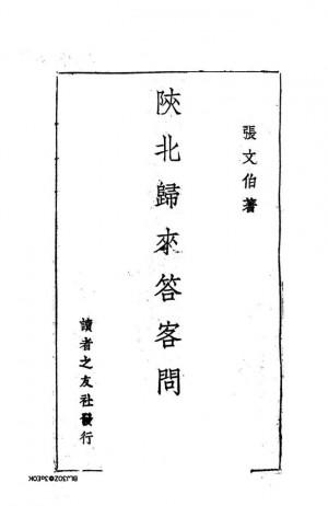 《陕北归来答客问》张文伯 著 民国34年