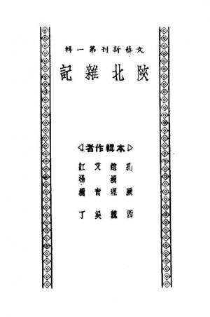 《陕北汉记》民国