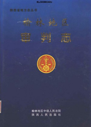 《陕西省地方志丛书:榆林地区审判志》1999年