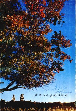 《榆林畜牧》1984年