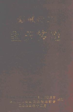 《彭城衍派刘氏族谱》2004年