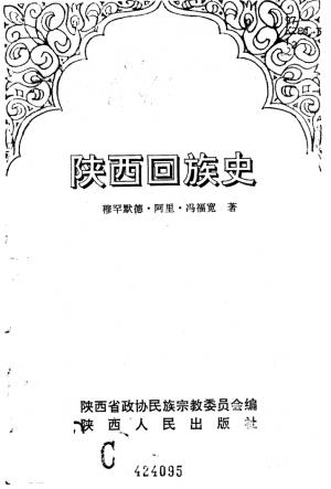 《陕西回族史》1997年