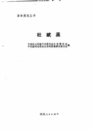 《杜斌丞》1988年