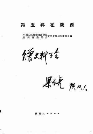 《冯玉祥在陕西》1988年