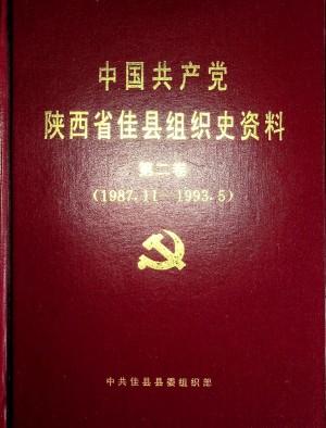 《佳县组织史》1987-1993
