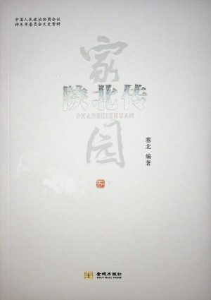 《陕北传家园》(下)