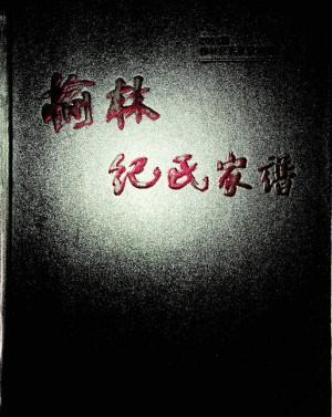 《榆林纪氏家谱》2012年