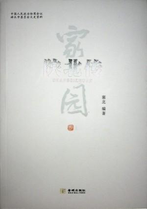 《陕北传 家园》(上)