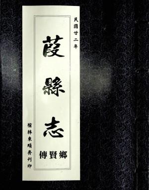 《葭州乡贤传》