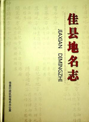 《佳县地名志》