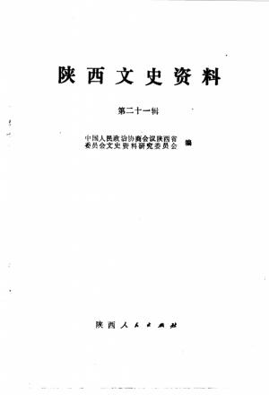《陕西文史资料》  第21辑 1988年