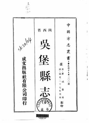 《陕西省吴堡县志 全》1970年