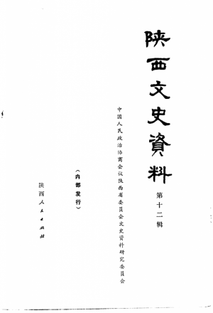 《陕西文史资料》  第12辑 1982年