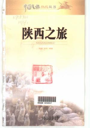《陕西之旅》2000年