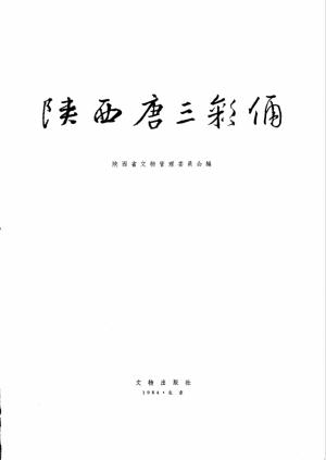 《陕西唐三彩俑  图册》1964年