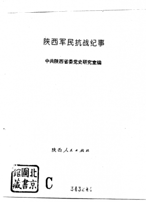 《陕西军民抗战纪事》1995年
