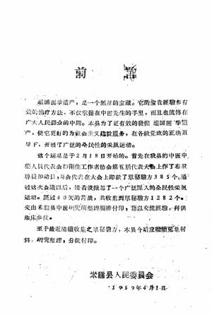 《米脂县中医单方秘方验方采风集》1959年