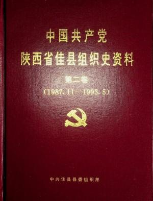 《佳县组织史1925-1987》