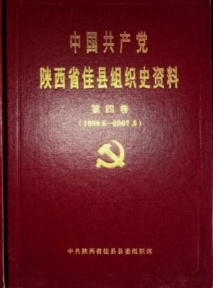《佳县组织史1993-1998》