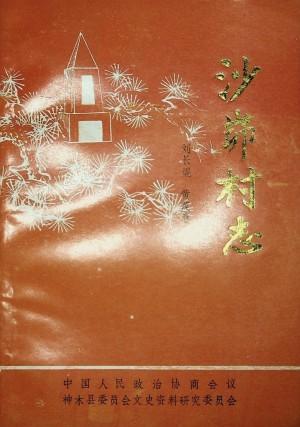 神木《沙峁村志》1990年