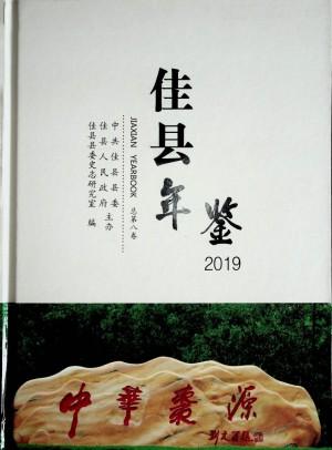 《佳县年鉴2019》