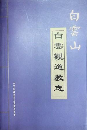 《白云观道教志》2007年