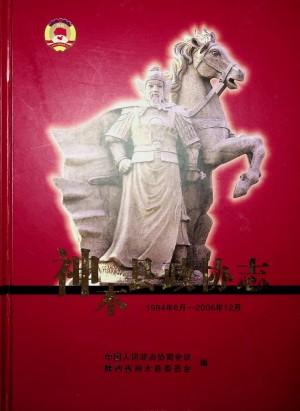 《神木县政协志》2006年