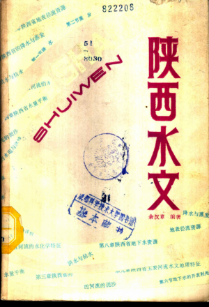 《陕西水文》1987年