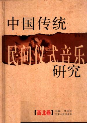 《中国传统民间仪式音乐研究  西北卷》2003年