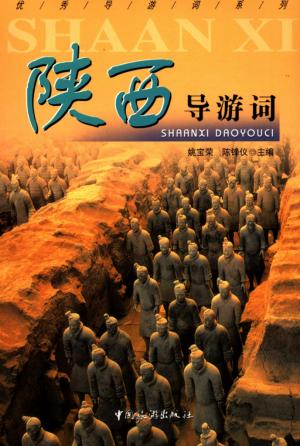 《陕西导游词》2006年