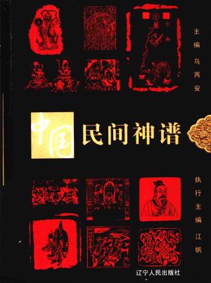 《中国民间神谱》2007年