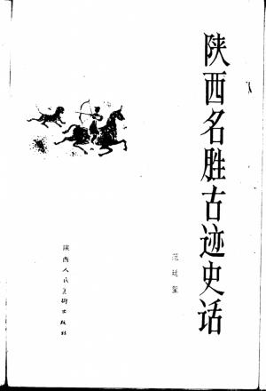 《陕西名胜古迹史话》1988年