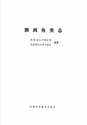 《陕西鱼类志》1992年