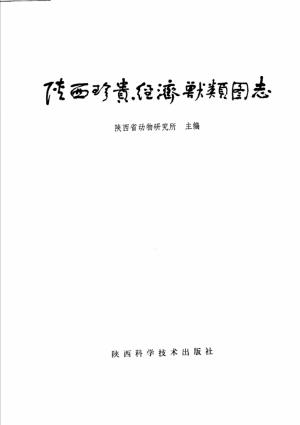 《陕西珍贵经济兽类图志》1981年